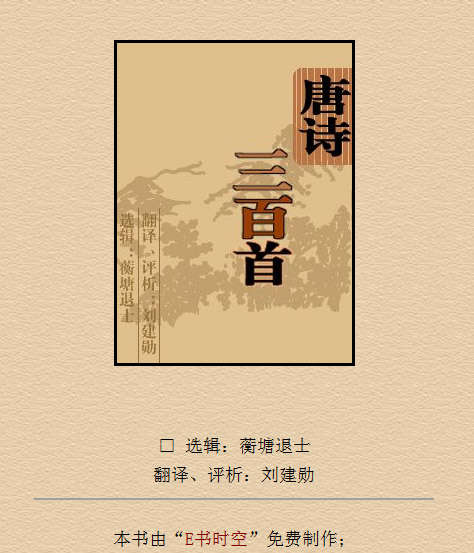 免费电子书唐诗三百首封面图片